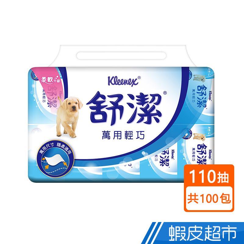 舒潔 萬用輕巧抽取衛生紙 110抽X10包X10串/箱 箱購 廠商直送:一入