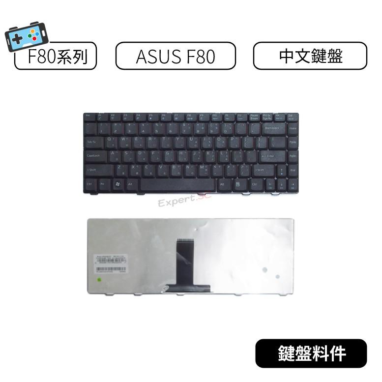 【現貨】華碩 ASUS F80 F80C F80CR F80L F80Q F80S F80H 繁體中文鍵盤 F80