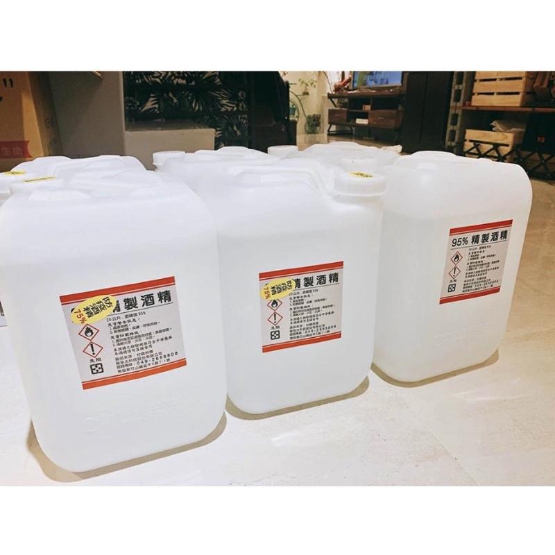 75%乙醇酒精 20 L公升/ 5加侖 防疫 手部 環境 消毒殺菌 !非異丙酮 非甲醇!