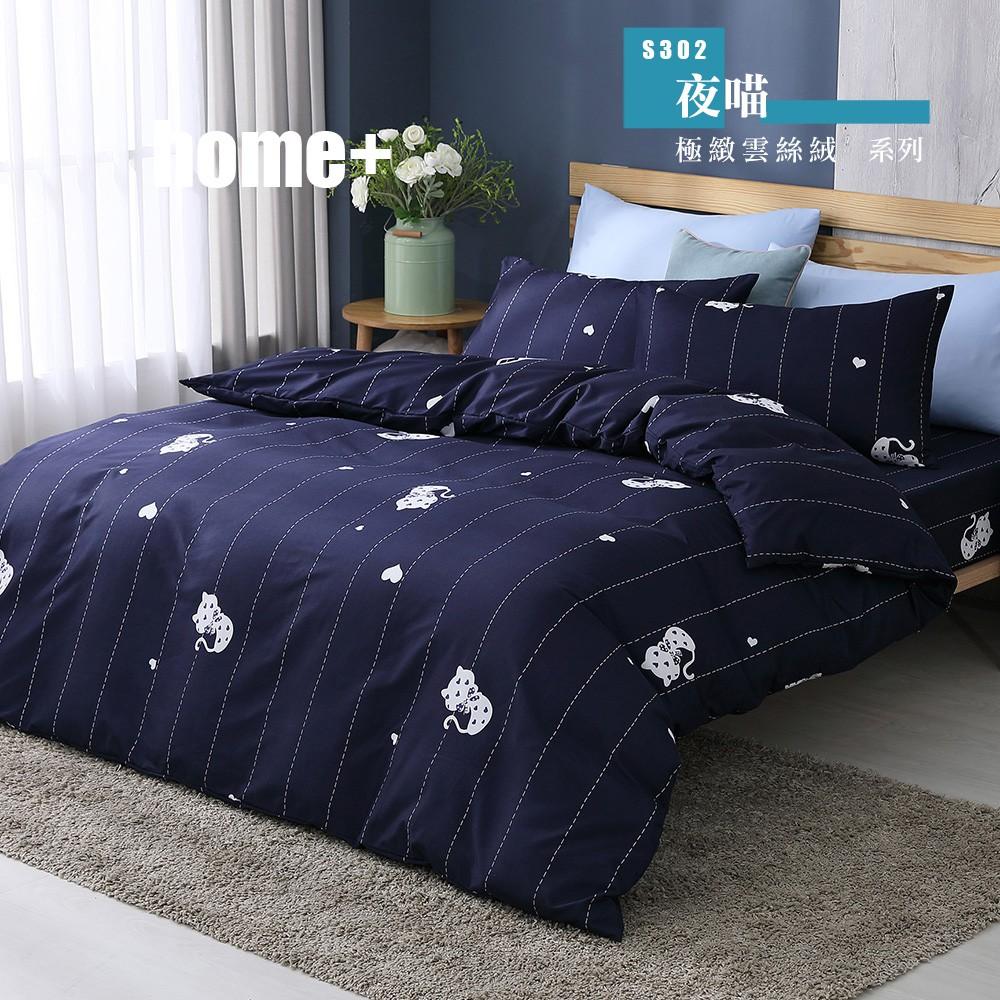 【岱思夢】 床包 被套 單人 雙人 加大 特大 夜喵 雲絲絨 涼被 枕頭套 四件組 兩用被床包 舒柔棉 床罩 台灣製