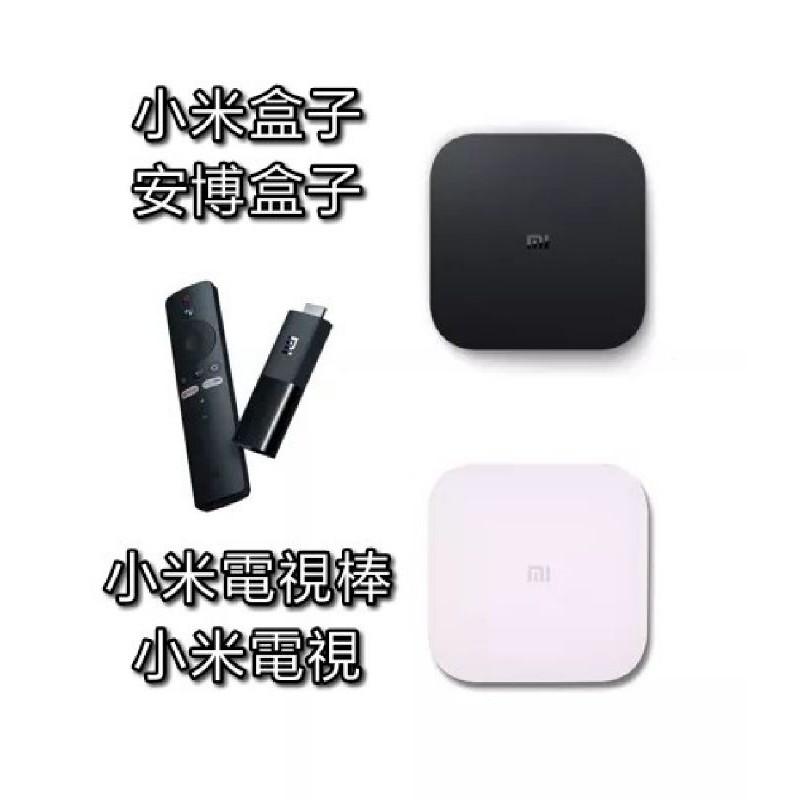 安裝交通費 小米電視棒 小米盒子S 國際版 台灣第四台 3C4S TV Stick Box 拆封翻牆越獄破解媲美安博盒子