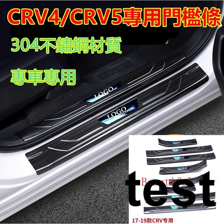 滿299免運本田CRV門檻條12-20款 CRV5 CRV4 5代CRV迎賓踏板改裝專用裝飾配件 不鏽鋼門檻💂🎅👰