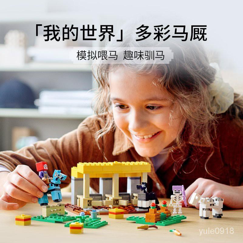 台灣熱賣 現貨樂高21171 馬廄積木兒童玩具男孩女孩 6月新品