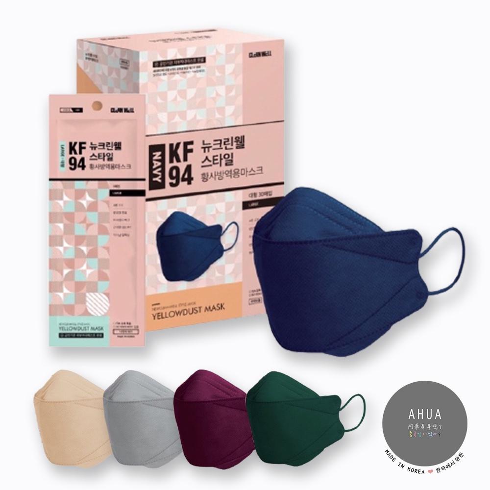 AHUA阿華有事嗎 正韓製 KF94彩色口罩 P0011 非韓版 非醫療口罩 防飛沫 防疫必備