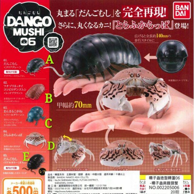 【刺蝟蹦蹦蹦】現貨 BANDAI 轉蛋 扭蛋 糰子蟲造型轉蛋06 糰子蟲 饅頭蟹 螃蟹 糞金龜 全5款