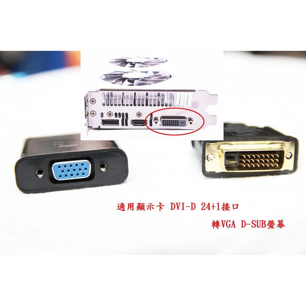 帶晶片 數位轉類比 DVI-D 轉 VGA 轉接線 轉接器 GTX 1050 1050Ti 1060 1070 1080