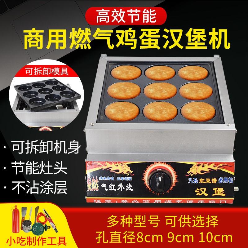 9孔雞蛋漢堡機擺攤商用車輪餅機18孔肉漢堡燃氣臺灣紅豆餅機小吃