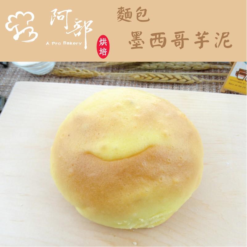 【阿部烘培坊】手工烘培墨西哥芋泥麵包