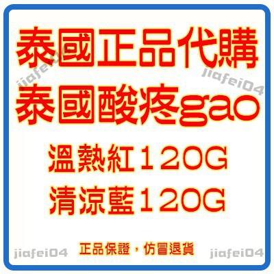 A木丁~健康~ 泰國正品熱銷代購 泰國酸酸 大容量120g酸痛型  溫熱型软膏  清涼型软膏 乳膏 泰國正品熱銷