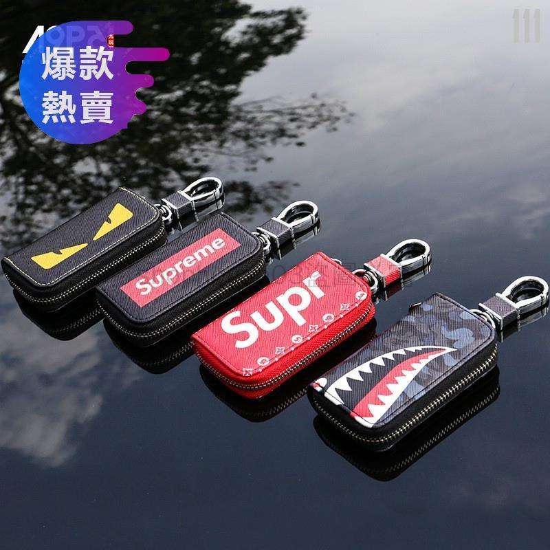 a現貨 潮牌supreme鑰匙包套 汽車鑰匙包 車用鑰匙扣 創意鑰匙包 汽車鑰匙包 鑰匙包 鑰匙圈 鑰匙皮套