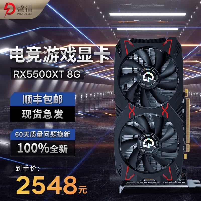 現貨速發 電腦顯卡 AMD磐鐳RX5500XT 8G顯卡台式電腦電競直播渲染遊戲獨立顯卡5700XT
