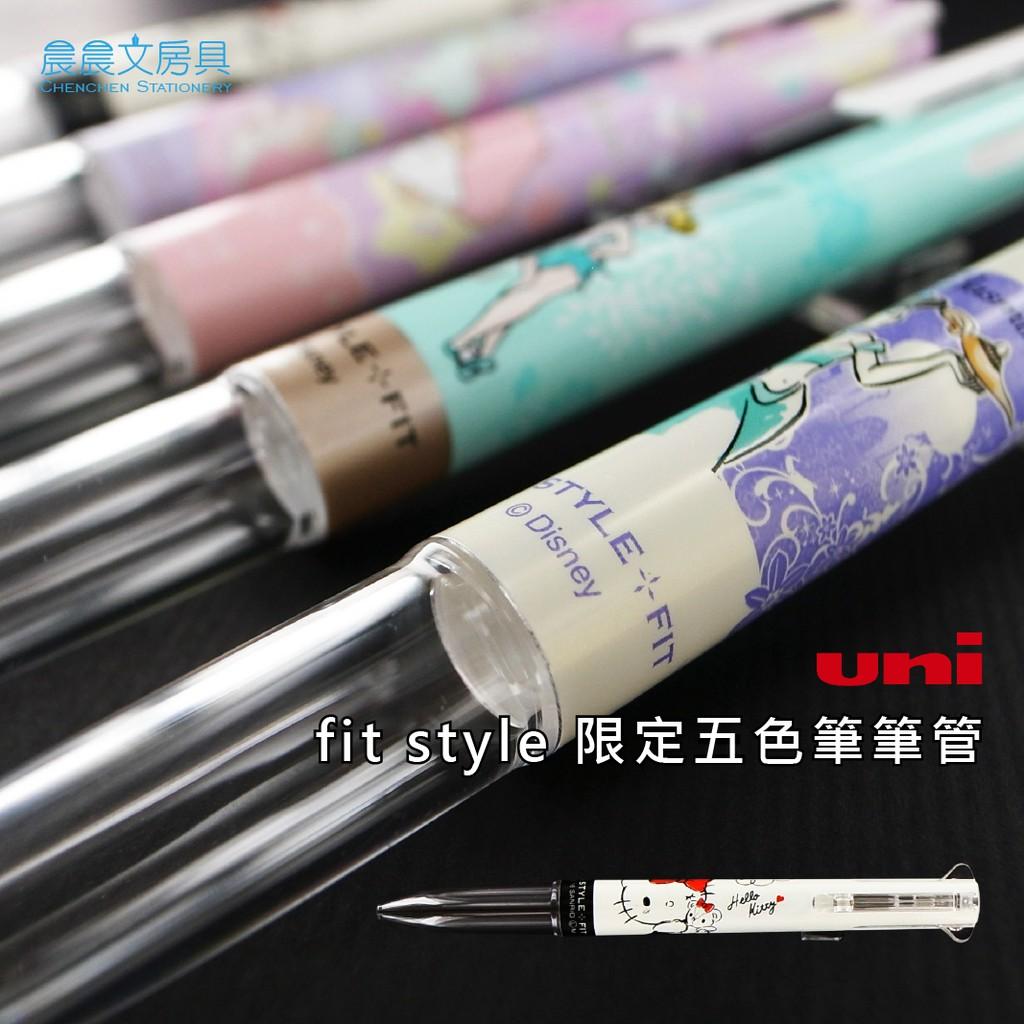 【晨晨文房具】uni fit style 五色筆限定筆管  三麗鷗 迪士尼 空筆管  阿拉丁 雙子星 凱蒂貓