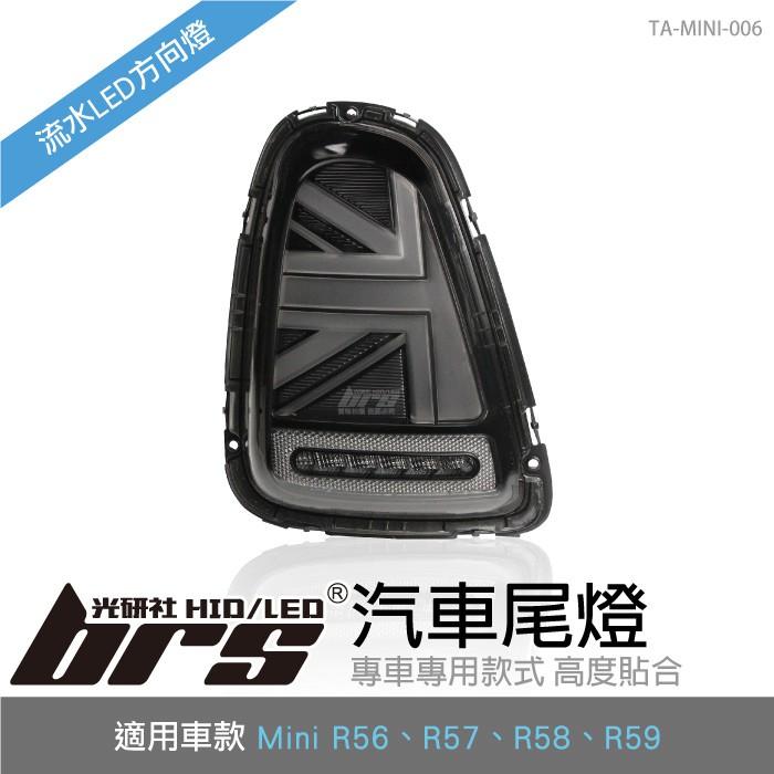 【brs光研社】TA-MINI-006 Mini R56 前期 國旗 尾燈 黑白款 迷你寶馬 Cooper S 英國