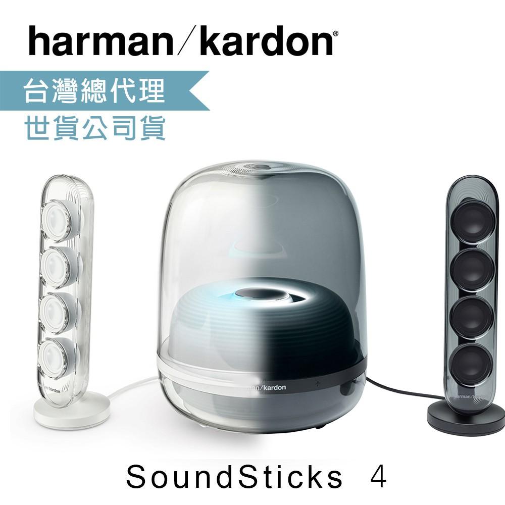【harman/kardon】 SoundSticks 4 藍牙2.1聲道多媒體水母喇叭