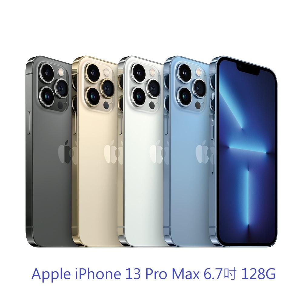 Apple iPhone 13 Pro Max 6.7吋 128G 手機。原廠公司貨。全新未拆。【騰購國際】