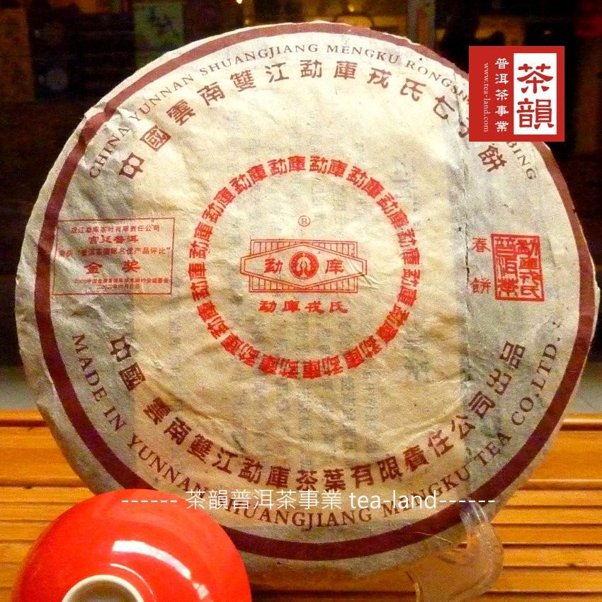 【茶韻普洱茶】茶樣【春餅】2005年 勐庫茶廠 勐庫戎氏  極稀少 茶樣 30g