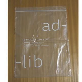 Ad-lib 品牌 夾鏈袋