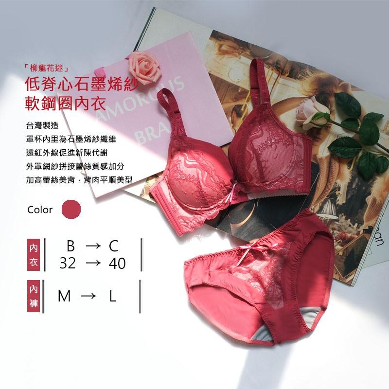 Amorous私密內衣「柳寵花迷」低脊心石墨烯紗軟鋼圈內衣_38026