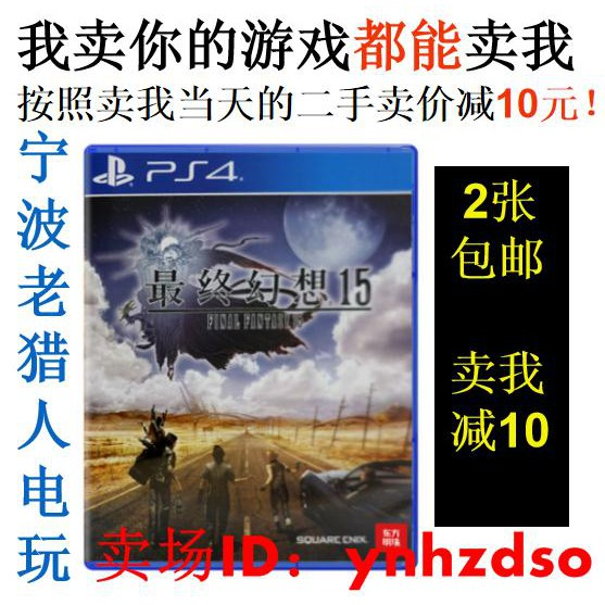 PS4正版二手游戲  最終幻想15 ff15 中文 現貨即發