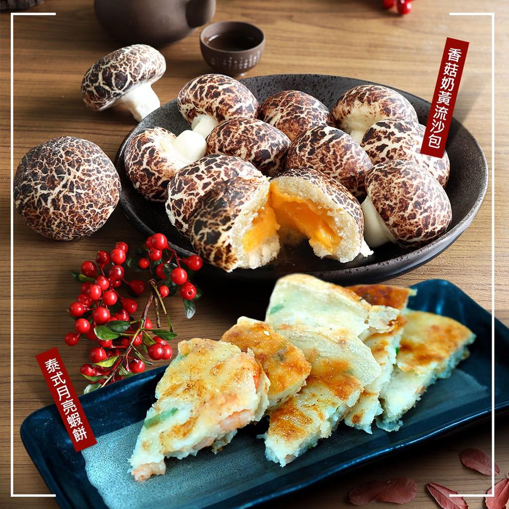 【築地一番鮮】泰式月亮蝦餅4包+香菇奶黃流沙包4包(共8包)免運組
