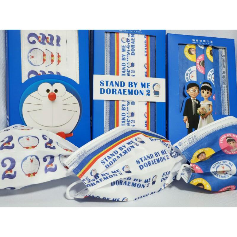 【現貨】哆啦A夢2 / Stand By Me 2 正版授權 MD雙鋼印醫療口罩 10片/盒《上好生醫 X 華淨醫材》