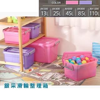 【JOJO】銀采滑輪整理箱收納箱:13L/ 25L/ 45L/ 85L/ 110L
