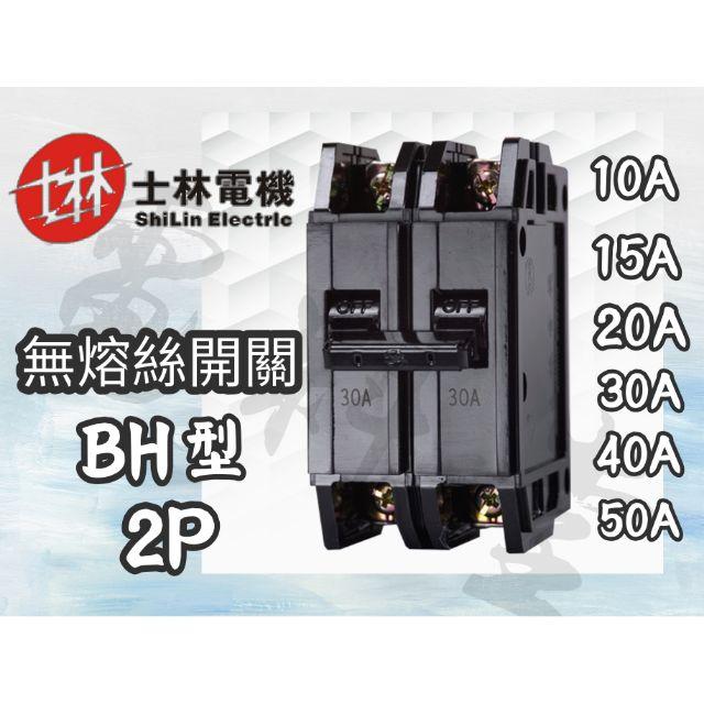 【電子發票 公司貨 保固一年】士林電機 BH 2P 15A~50A NFB 士林 無熔絲開關 無熔線斷路器