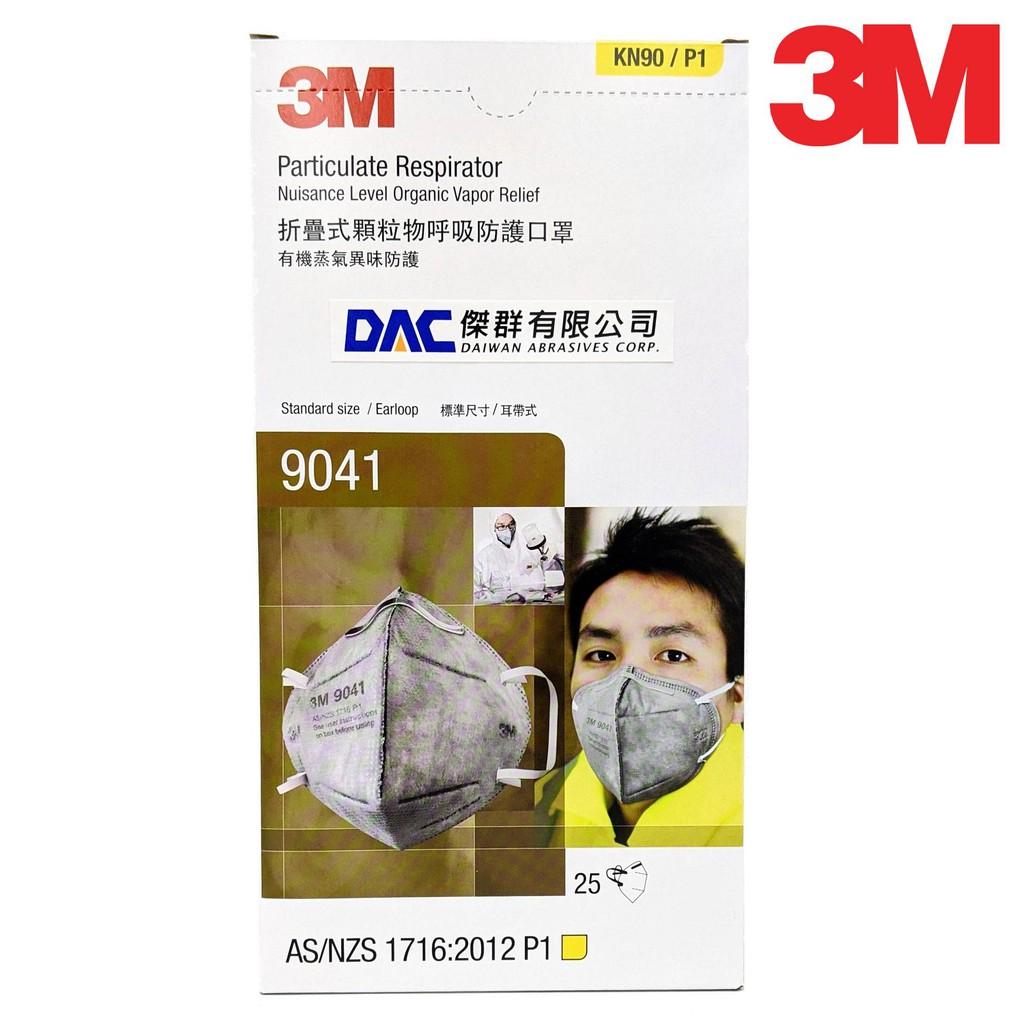 3M 9041 防有機異臭味口罩 25 個/盒,(耳掛式) 【3M工業補給站】