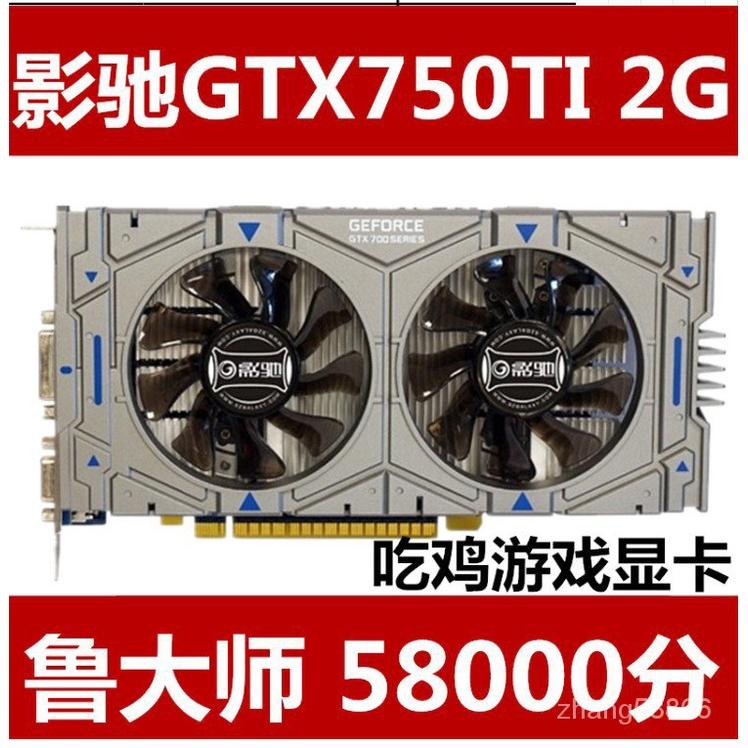 【能拍的都有現貨】影馳GTX750TI 2G驍將 GTX660 760 970 1050TI 4G電腦遊戲獨立顯卡