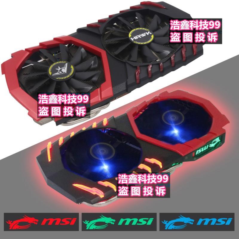 RX580/570/480/470顯卡散熱器帶燈微星顯卡散熱器改裝53/58孔比特