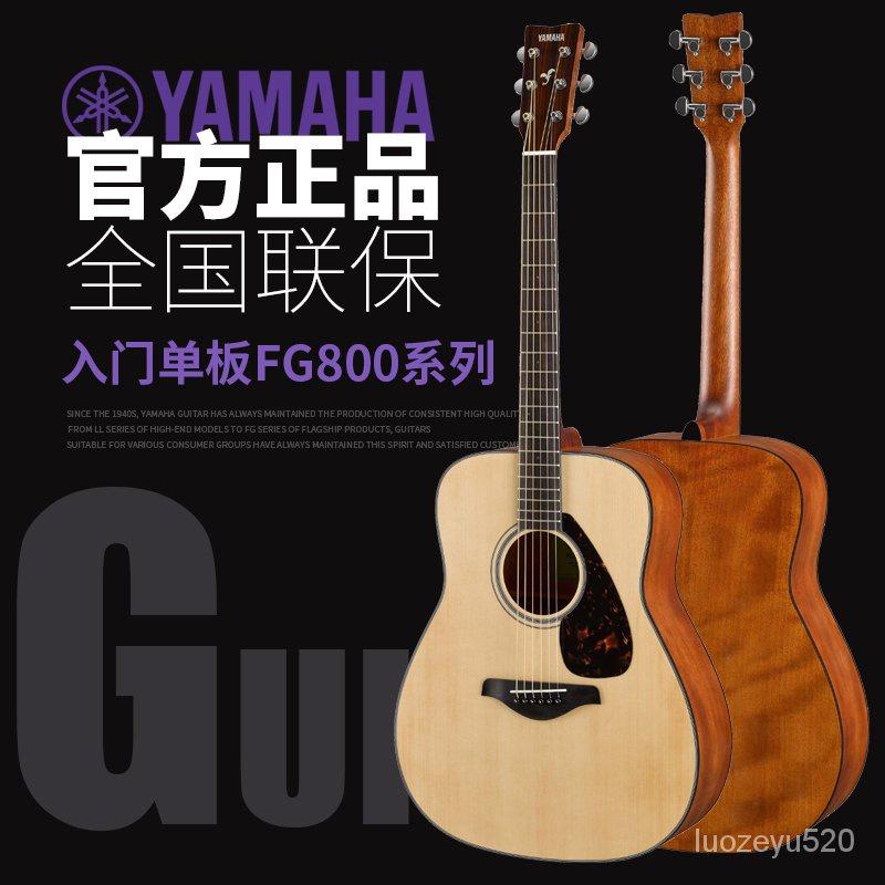 超值熱賣正品YAMAHA雅馬哈fg800單板民謠木吉他初學者電箱學生男女41寸40