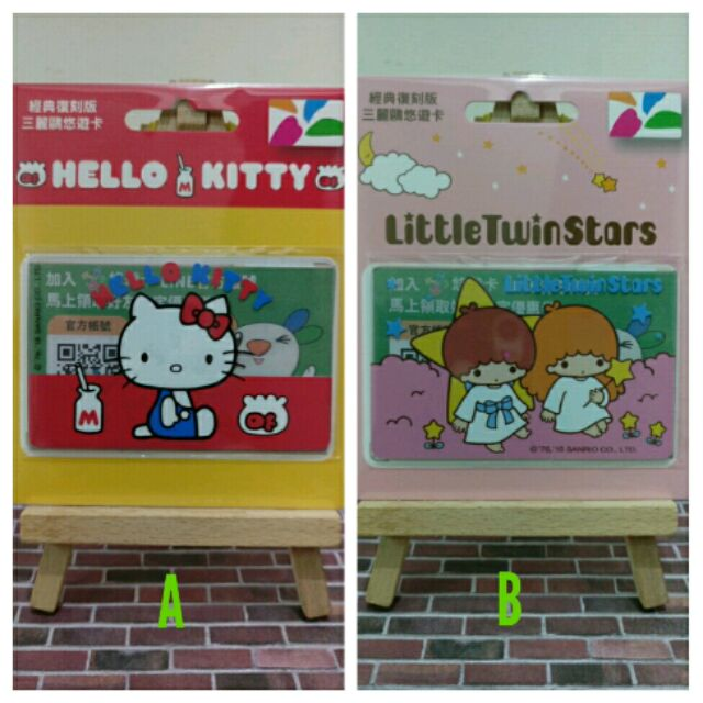 悠遊卡  HELLO KITTY 凱蒂貓 kiki&lala 雙子星 雙星仙子 經典復刻版 透明卡 三麗鷗