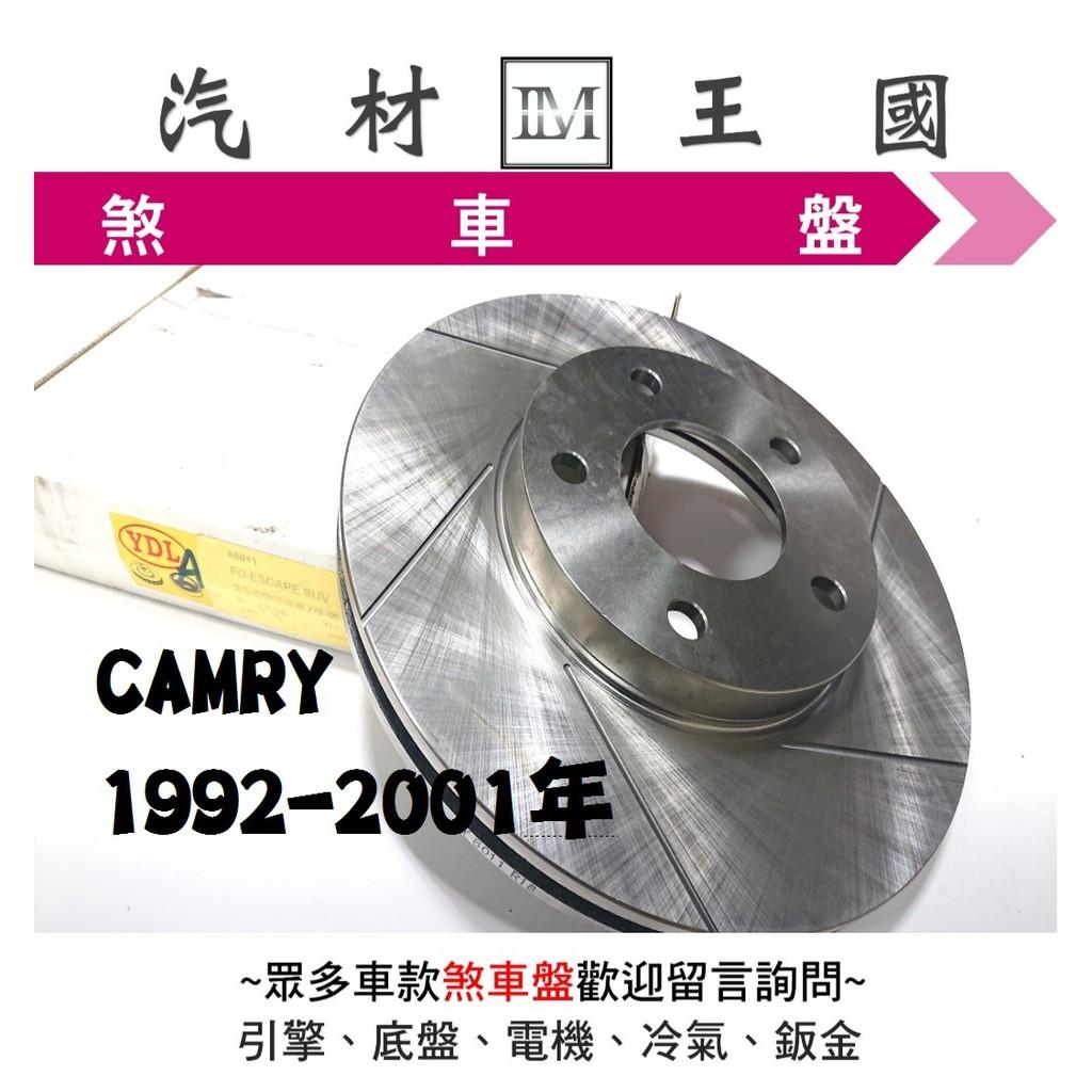 【LM汽材王國】 煞車 碟盤 CAMRY 1992-2001年 煞車盤 剎車盤 前 後 劃線 通風 盤 TOYOTA