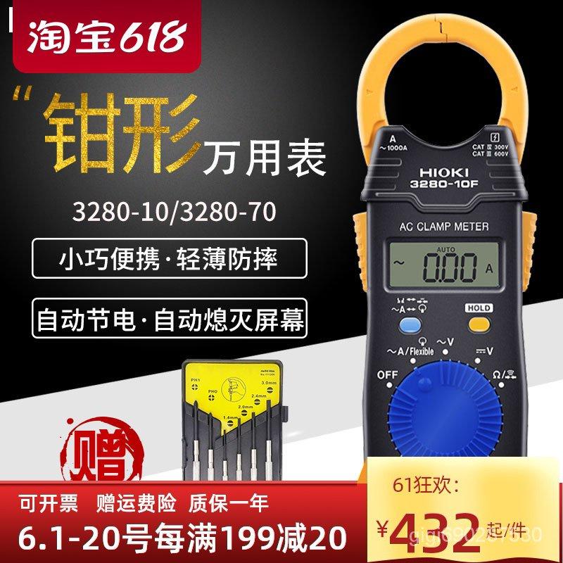 🏬現貨速發🏬HIOKI日置數字鉗形表電工小型高精度交直流電流萬用錶3280-10f J0tg