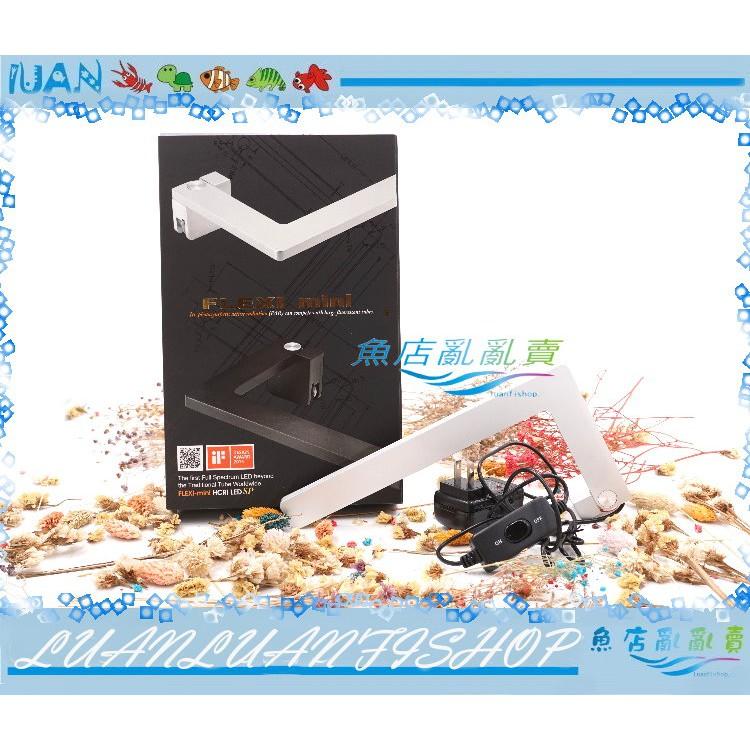 AZOO愛族FLEXI菲德特MINI LED超薄型-白光(銀色)專業級水草LED照明燈台灣製造【~魚店亂亂賣~】