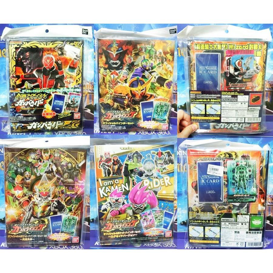 假面騎士 卡冊 假面騎士大亂鬥 專用 鎧武 EX-AID Wizard 卡片收集冊 卡片收藏冊