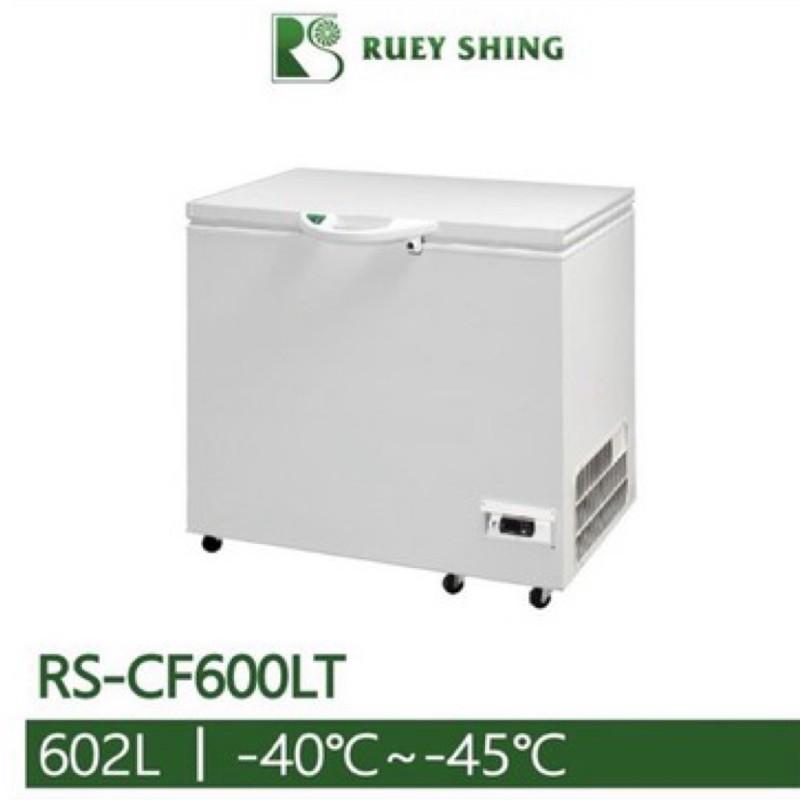 二手瑞興RS-CF600LT 6尺超低溫-45°冰櫃/602公升/臥式冰櫃/六尺/冷凍櫃-台灣製造