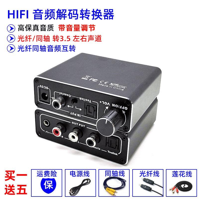 SPDIF數字同軸轉光纖蓮花RCA3.5音頻轉換器電視接音箱音頻解碼器