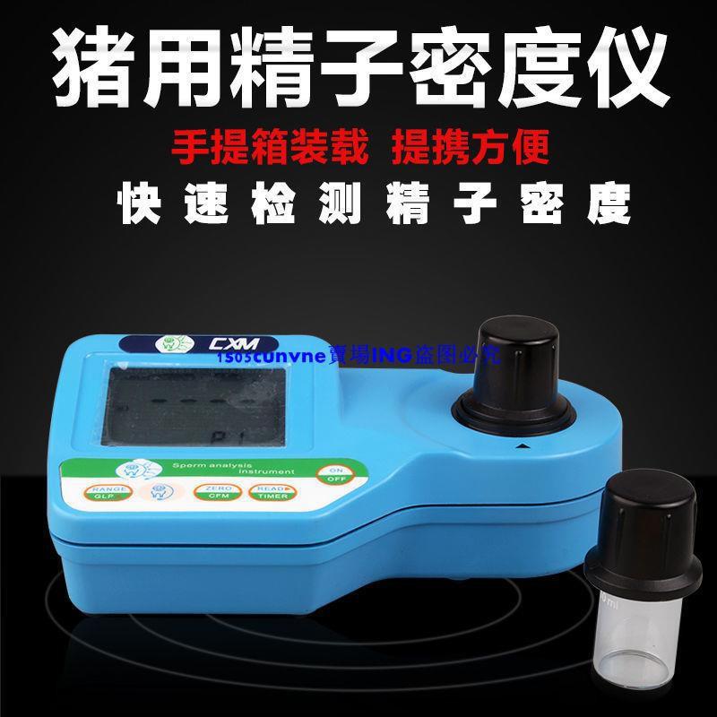 現貨Q豬精子密度儀 獸用精液分析器 檢測豬精密度 進口動物精子密度器