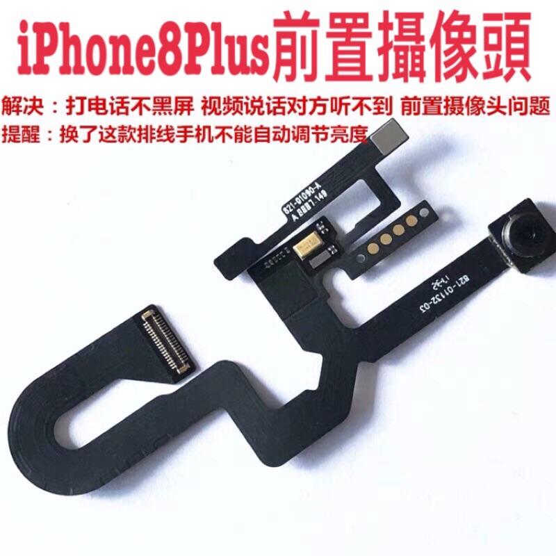 iphone8p前置攝像頭聽筒排線感應光感麥克風原裝8plus