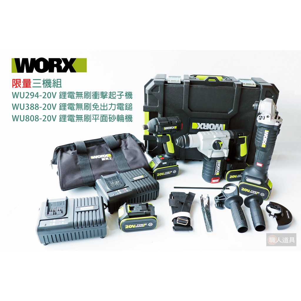 WORX(威克士) ❗❗❗限量三機組❗❗❗ 20V 衝擊起子機 電錘 平面砂 WU294 WU388 WU808