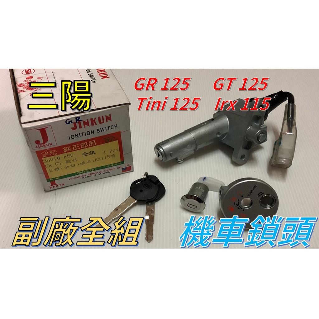 【三陽】[GR-125 /GT-125 /Tini-125 /Irx-115] 全組  台灣精工 機車鎖頭
