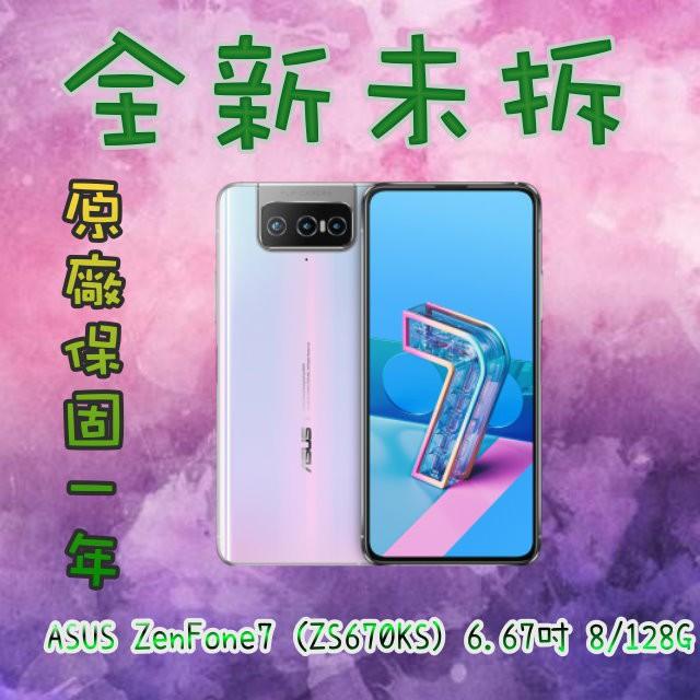 全新未拆 ASUS ZenFone7 (ZS670KS) 6.67吋 8/128G 原廠保固一年 ASUS空機 聊聊詢問