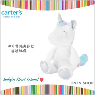🎡『Enen Shop』@Carters 可愛獨角獸款安撫玩偶 寶貝的第一個好朋友 #67672 新生兒/ 彌月禮 新竹縣