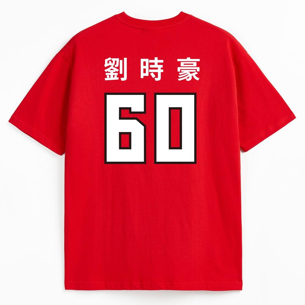 味全龍 Dragons背號短袖上衣-劉時豪