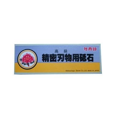 牡丹印磨刀石(粗石) #1000