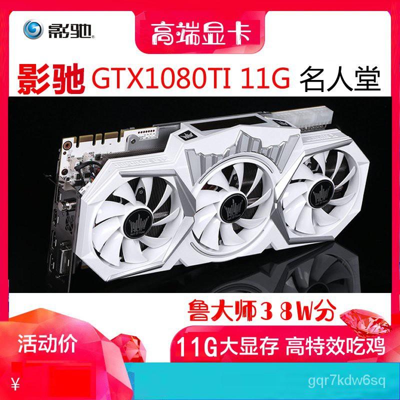 【希希零售】影馳GTX1080TI 11G /七彩虹GTX1070TI 8G GTX1070遊戲直播
