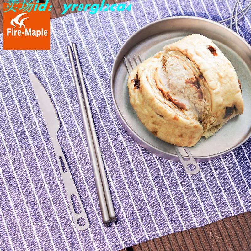 戶外山野鈦叉勺餐具筷子勺子調羹湯勺便攜野餐用品套裝純鈦