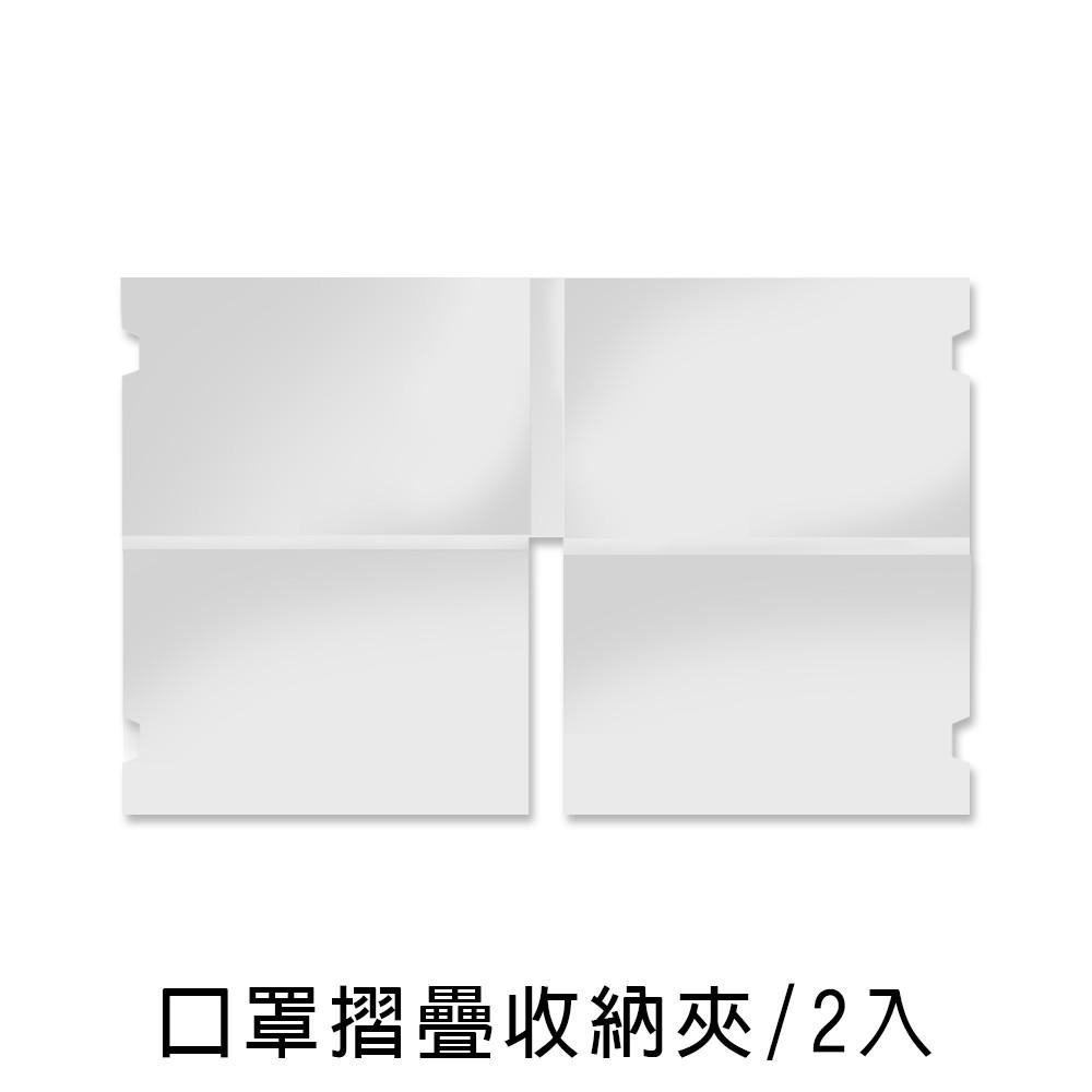 珠友 口罩摺疊收納夾-2入/防疫用品/口罩收納 (SC-51001)