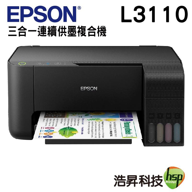 EPSON L3110 三合一 連續供墨複合機 加購原廠墨水 登錄送禮券 升級保固三年